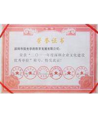 【阳光学府国际教育】2011年度深圳企业文化建设优秀单位