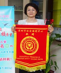 【阳光学府国际教育】深圳市社会福利中心献爱心锦旗