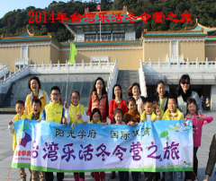 2014年台湾乐活冬令营