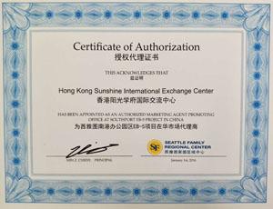 【阳光学府国际教育】西雅图南港办公园区EB-5项目授权代理证书