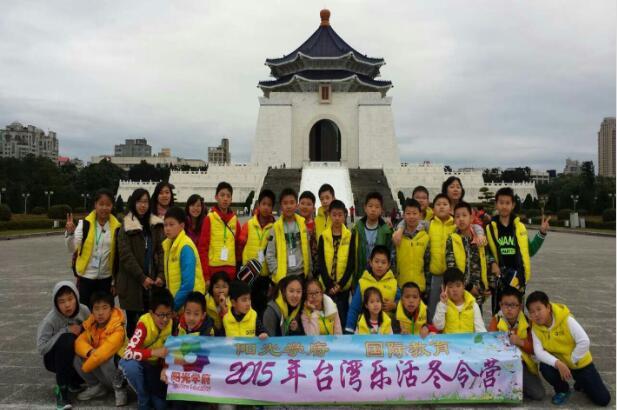 2015台湾乐活冬令营