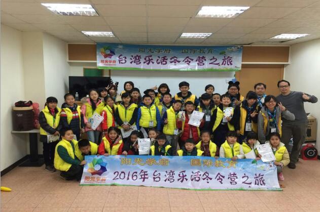 2016年台湾乐活冬令营